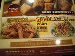 002カレーハウスCoCo壱番屋 小田急鶴川駅前店.JPG