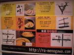003らーめん専門店小川 渋谷店.JPG
