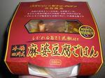 003麻婆豆腐ごはん.JPG