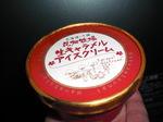 005花畑牧場生キャラメルアイスクリーム.JPG