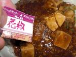 005麻婆豆腐ごはん.JPG