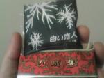 01030003白い恋人&マルセイバターサンド.jpg