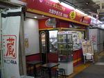 017大阪やき三太 町田店.JPG