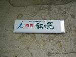 018叙々苑フラボノガム.JPG