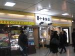 021中華食堂.JPG