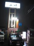 023らーめん専門店 小川.JPG