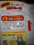 024カール激辛カレー味.JPG