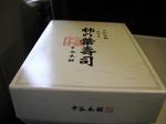 026柿の葉寿司 中谷本舗.JPG