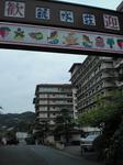 036稲取銀水荘.JPG