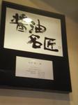 037たけちゃんにぼしラーメン.JPG