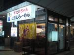 042たけちゃんにぼしラーメン.JPG
