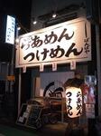 065ばんばや.JPG