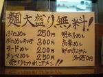 067ばんばや.JPG