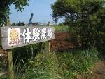 079津嘉山荘.JPG