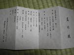 097稲取銀水荘.JPG