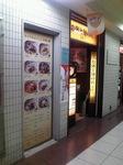 お粥と麺の店1.jpg