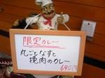 すぷ〜ん 丸ごとなすとひき肉のカレー.jpg