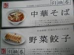 ちりめん亭 食事券1.JPG