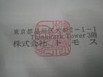 ちりめん亭 食事券2.JPG