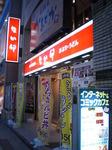 なか卯 松原団地店1.JPG