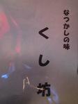 なつかしの味くし坊12.JPG
