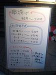 なつかしの味くし坊14.JPG