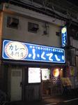 カレー専門店ふくてい27.JPG