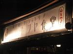キクヤ食堂.JPG
