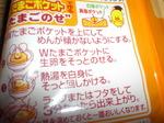 チキンラーメン002.JPG