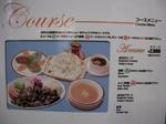 トルコ料理ウスキュダルAコース.JPG