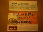 ホテルグランティア羽生032.JPG