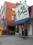 九一麺1.JPG