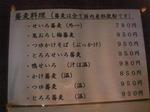 手打ち蕎麦・DINING 風の森10.JPG
