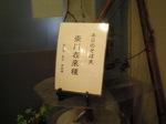 手打ち蕎麦・DINING 風の森9.JPG