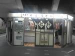 大船軒 藤沢駅.jpg