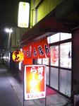 長崎ちゃんぽん 丸福.JPG