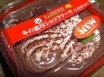 冬の濃厚ショコラケーキ006.JPG
