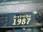 CIMG7130.JPG