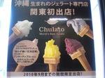 Chulato World's Best Gelato.JPG