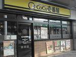 CoCo壱鶴川.jpg