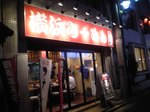 TS3N0516横浜らーめん武蔵家.jpg